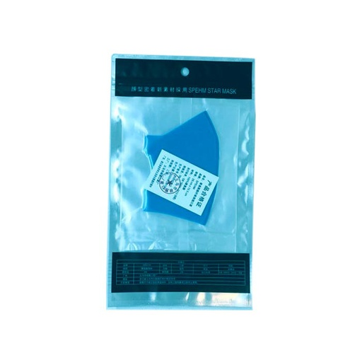 [I000945] Spehm Washable Face Mask Blue Kids (26cm x 10.5cm)